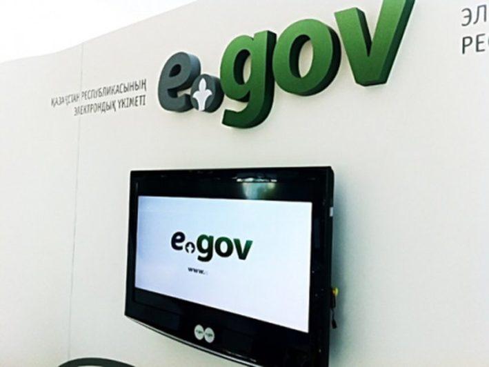 Найти работу казахстанцы теперь могут через eGov.kz