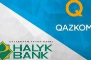 Qazkom решил добровольно сдать банковскую лицензию