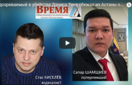 Сапар ШАМШИЕВ: «Трагедии с Денисом Теном могло не быть!»
