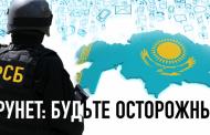 Казахстан под колпаком российской разведки
