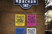 QR-коды появились на жилых домах в Костанае