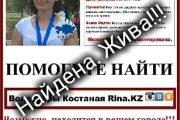 Полицейские опровергли информацию волонтеров о найденной спустя год  32-летней костанайке