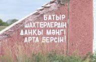 «Огонь полыхал вверх, как из вулкана» — памятник 48 погибшим шахтерам рассыпается в Караганде