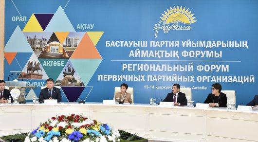 На Форуме ППО в Актобе обсудили введение ограничений для вступления в «Нұр Отан»