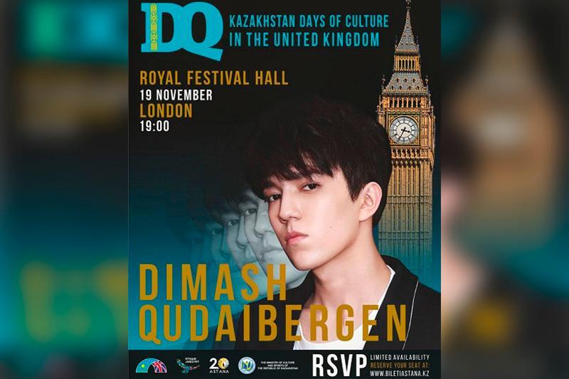 Димаш Кудайберген выступит с сольным концертом в Лондоне
