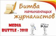 В Челябинске впервые пройдет MEDIA BUTTLE – 2018 для школьников