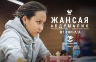 Казахстанка пробилась в 1/8 финала ЧМ по шахматам