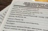 Россиянин пытался пересечь казахстанскую границу на авто с поддельным техпаспортом