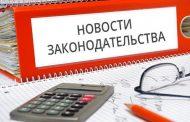 Что изменилось в законодательстве Казахстана в ноябре