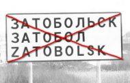 Комиссия одобрила переименование Затобольска