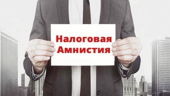Под налоговую амнистию в Казахстане попадут более 90 тысяч субъектов МСБ