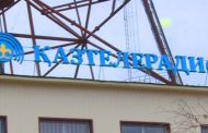 АО «Казтелерадио» выплатит более 11 миллионов тенге штрафа