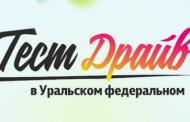 Около 400 школьников из России и Казахстана поучаствуют в «Тест-драйве» УрФУ