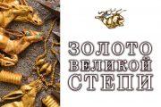 Выставка «Золото Великой степи» пройдёт в Москве