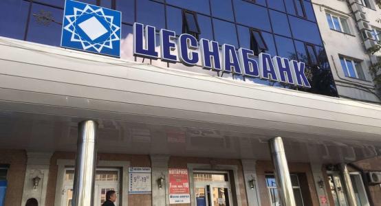 Джаксыбековы продали контрольный пакет акций «Цеснабанка»