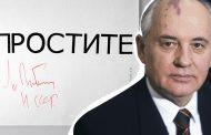 Подписанную Горбачевым просьбу о прощении продали за 12 миллионов рублей