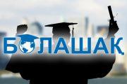 Заявки на обучение по программе «Болашак» начнут принимать 25 февраля