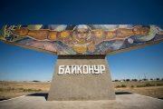 Последний запуск Минобороны РФ с Байконура пройдет в 2019 году
