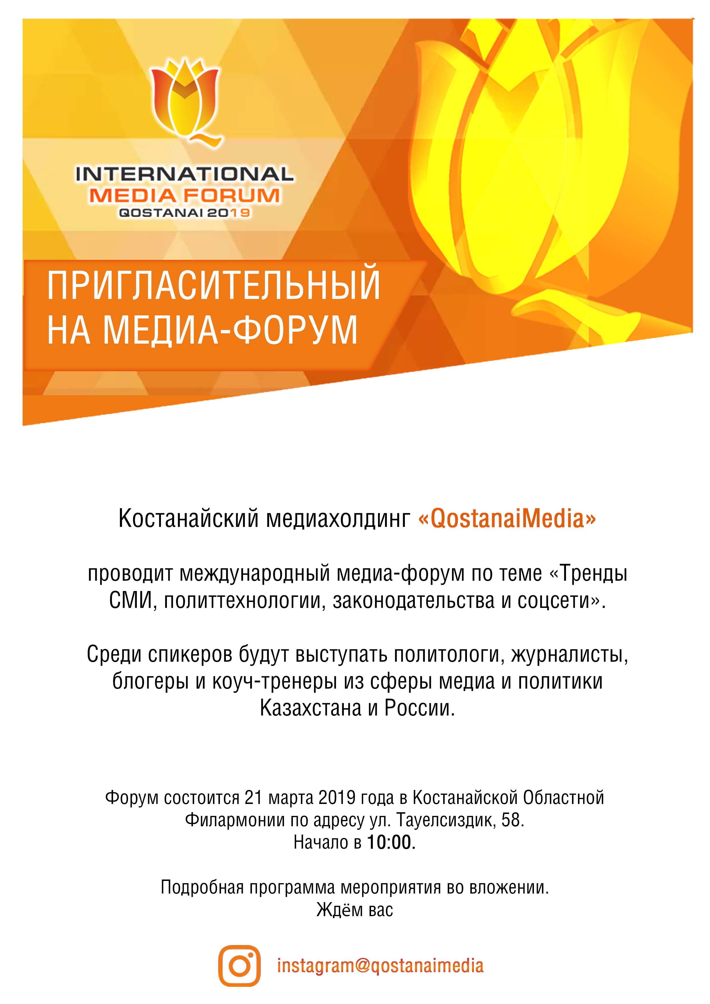 В Костанае пройдет первый медиа-форум