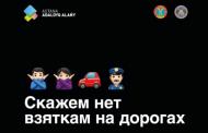 В Казахстане решили бороться с коррупцией при помощи эмодзи