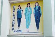 Больше половины костанайской наружной рекламы составлено с нарушениями