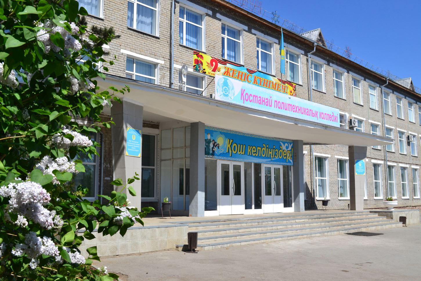 Костанайский политехнический высший колледж признан лучшим в Казахстане
