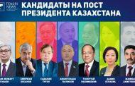 В Казахстане стартует предвыборная агитация