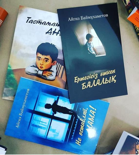 В Казахстане издана книга башкирского писателя Айгиза Баймухаметова