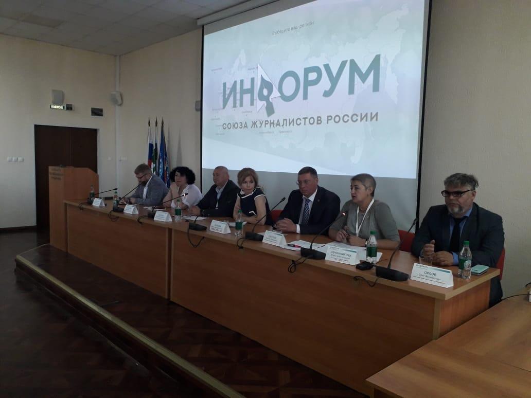 Журналисты ИА «ТоболИнфо» и газеты «Наш Костанай» принимают участие в инфоруме Союза журналистов России