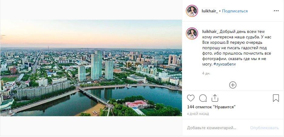 В аккаунте сбежавшей с миллионами кассирши появилось фото из Казахстана