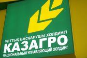 Счетный комитет указал на неэффективность холдинга «КазАгро»