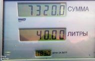 «Было страшно заправляться». Житель Каменска-Уральского, поехав в отпуск в Казахстан, удивился ценам на бензин и сделал… грустный вывод