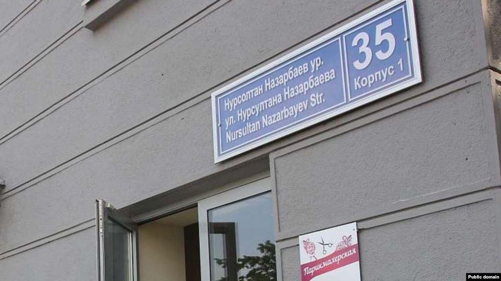 Общественные слушания по переименованию ул. Гагарина в пр. Нурсултана Назарбаева пройдут в Костанае