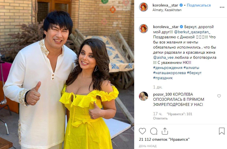 Королёва поздравила друга из Казахстана откровенной фотографией в Сети