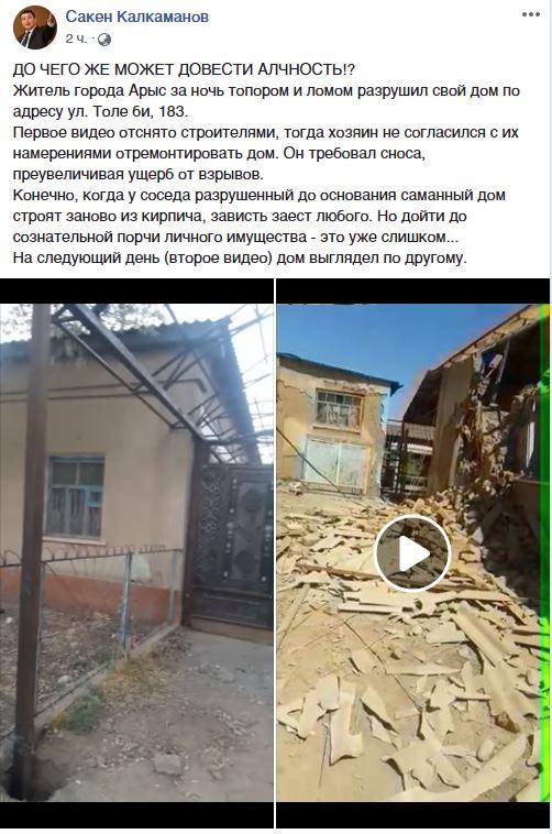 Житель Арыси разрушил дом топором ради получения материальной компенсации
