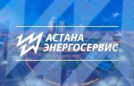 После депутатского запроса акимат Нур-Султана приступил к ликвидации «Астанаэнергосервис»