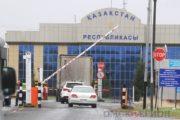 Омская область реконструирует пункты пропуска в Казахстан