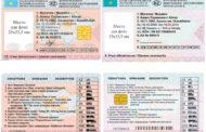 Новый дизайн водительского удостоверения и техпаспорта предложило МВД