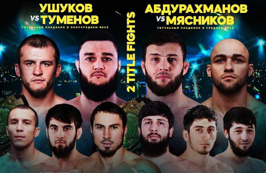 Чеченские бойцы выступят на грандиозном турнире ACA 102 в Алматы