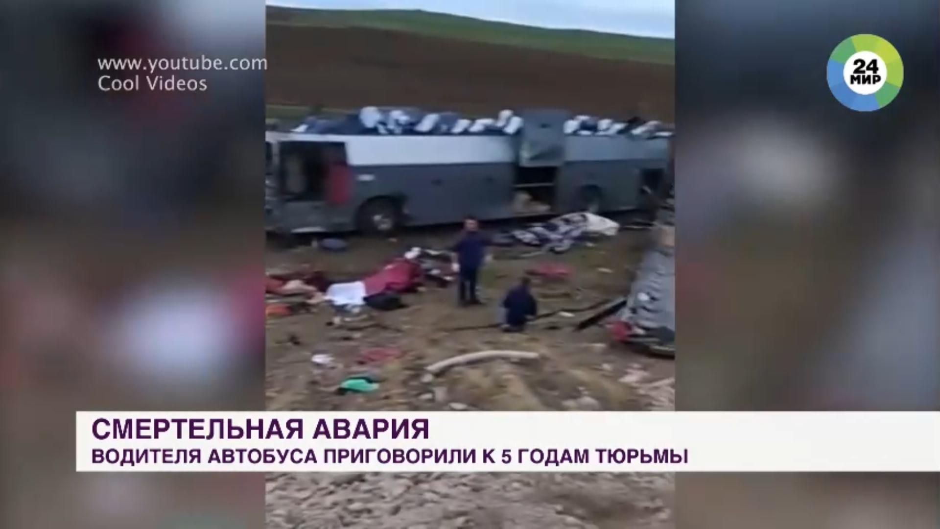 Смертельная авария: водитель автобуса в Казахстане получил пять лет тюрьмы