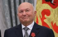 Названа предварительная причина смерти Юрия Лужкова