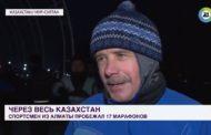 Через весь Казахстан: cпортсмен из Алматы пробежал 17 марафонов