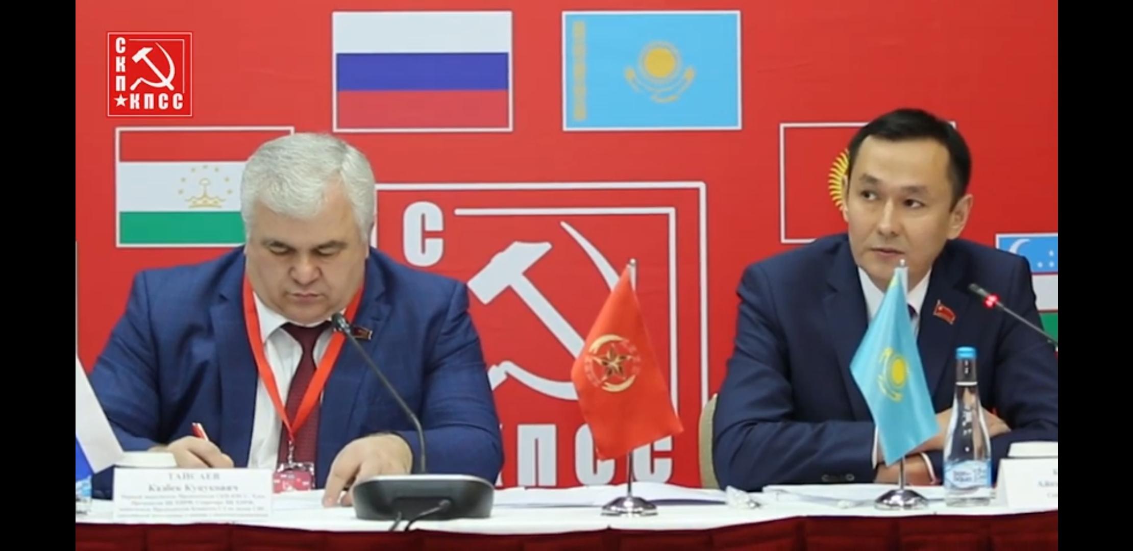 В Казахстане завершилась работа семинар-совещания Коммунистических партий стран Азии