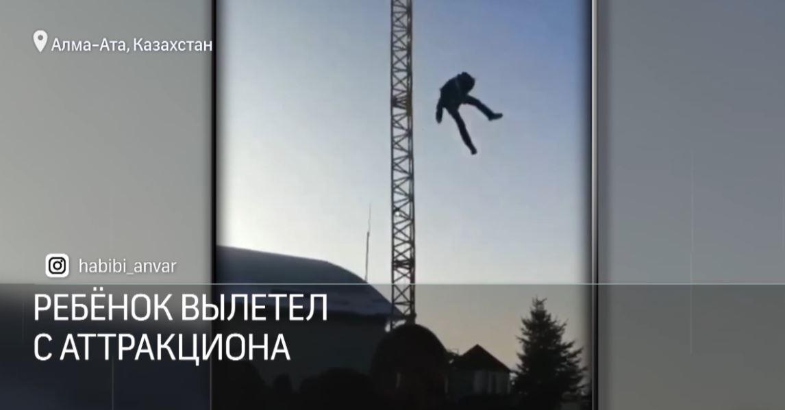 Мальчик упал с высоты на аттракционе в Казахстане
