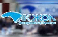 Депутаты фракции «Ак жол» обратились к заместителю премьер-министра РК
