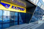 Экс-директор областного филиала почты в Казахстане оштрафован на $20 тысяч