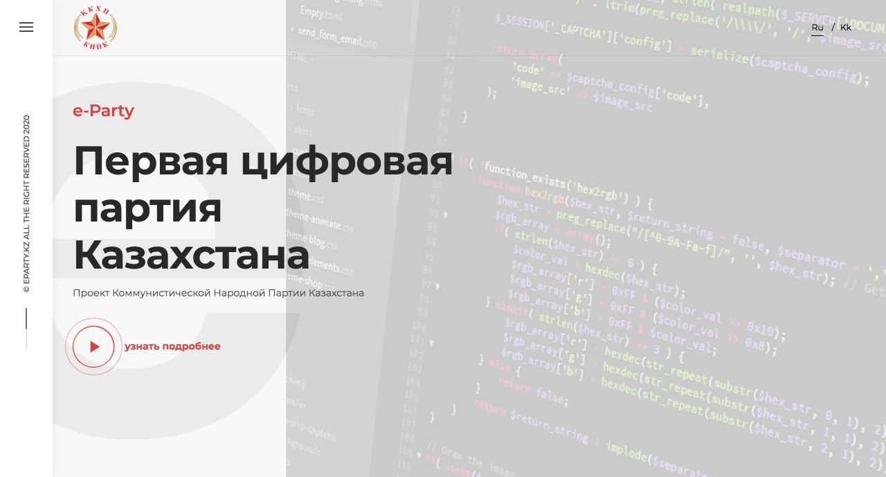 В Казахстане начала работу первая цифровая партия Казахстана