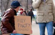 В Казахстане выросло число зарегистрированных безработных