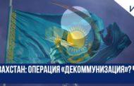 Казахстан: Операция «Декоммунизация»? Часть 1