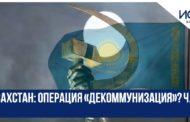 Казахстан: Операция «Декоммунизация»? Часть 2